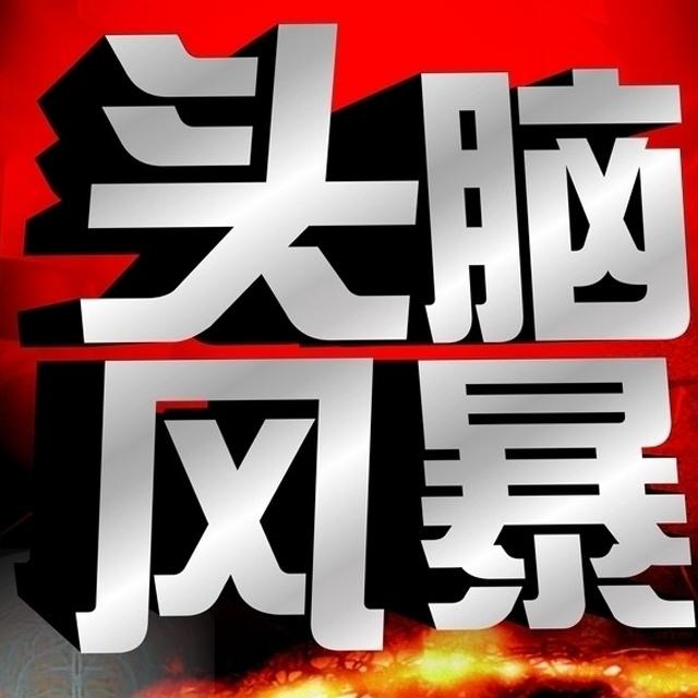 【头脑风暴2012】在线收听