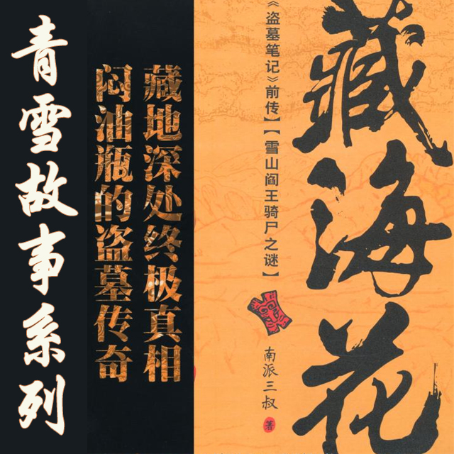 藏海花[青雪]1雪山阎王骑尸之谜