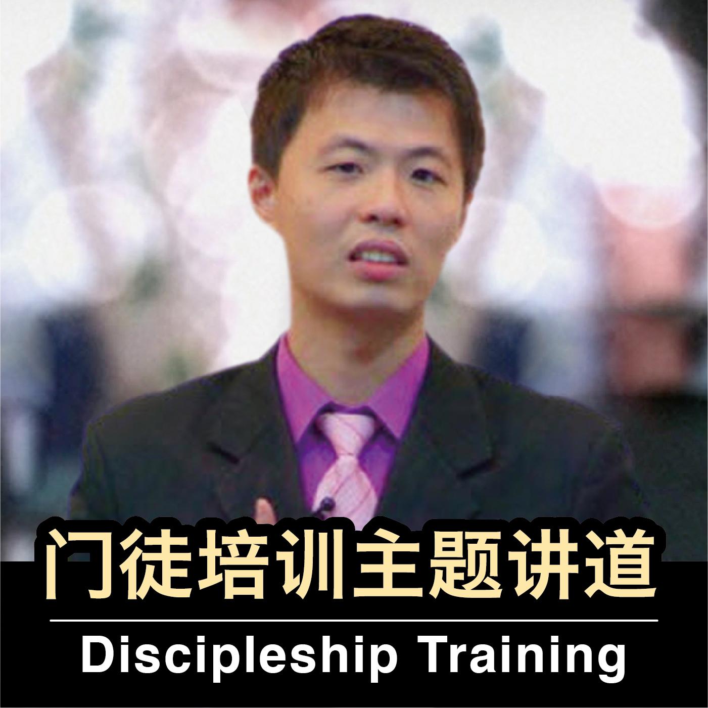 圣经主题讲道特别分享(朱志山牧师)[新加坡基督生命堂] 门徒培训讲道