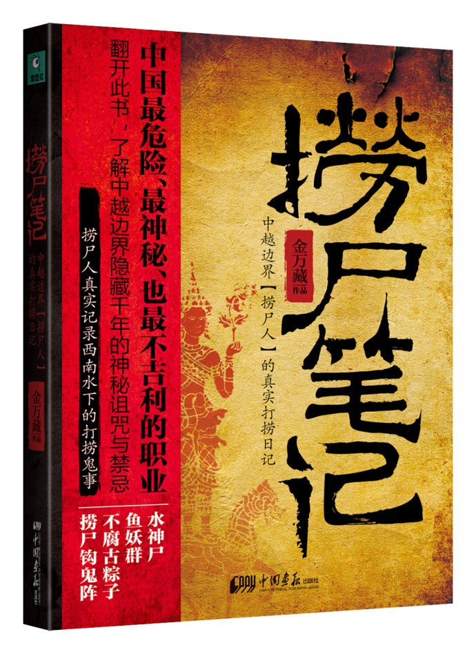 《捞尸笔记》作者:金万藏 播讲:陆扬