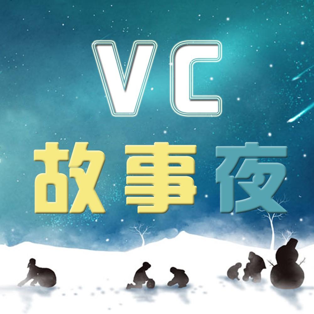 VC 故事夜