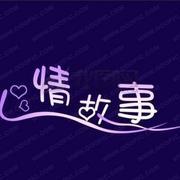 拈红叶,秋相依-喜马拉雅fm