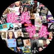 《欧美节奏》——瑾岫——2016.2.15