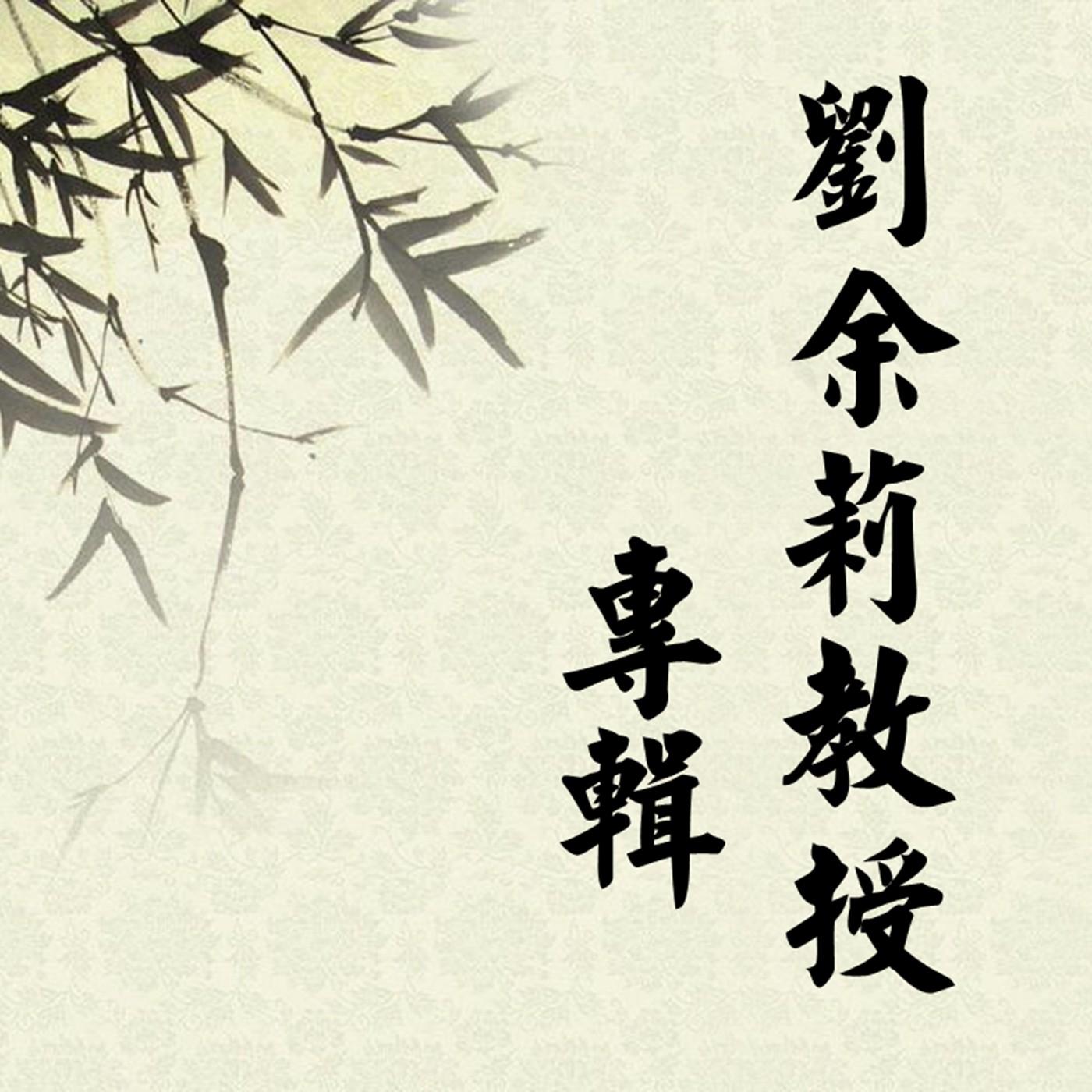 刘余莉教授专辑