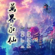 万界永仙(男女合播版)
