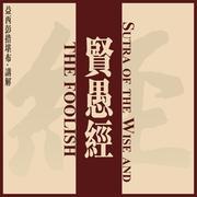 《贤愚经》39-益西彭措堪布讲解