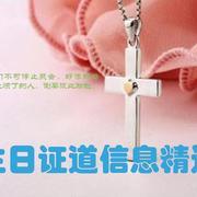 """2017年2月26日主日信息""""奉献真义""""(吴剑全牧师)"""