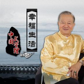 曾仕强:中国式管理——幸福生活-喜马拉雅fm
