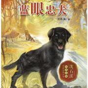 蓝眼忠犬/动物小说大王沈石溪