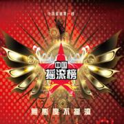 中国摇滚榜2016-2017年榜单揭晓