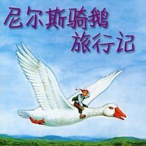 尼尔斯骑鹅旅行记-喜马拉雅fm