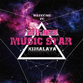音乐最现场-喜马拉雅fm