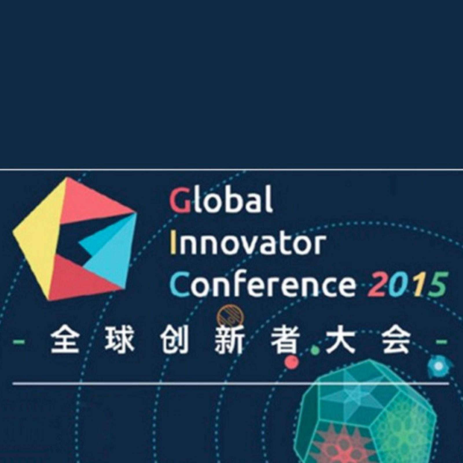 2015全球创新者大会