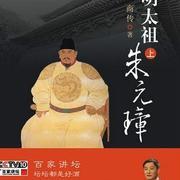 """朱元璋:权力""""野兽""""的成长史"""