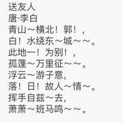 [吟诵]千家诗 送友人 李白 郭老师吟诵 - 易安君 - 易安君的博客