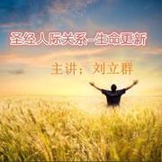 02【圣经人际观-生命更新系列:活出以基督为中心的生命】刘立群老师2017.1.21