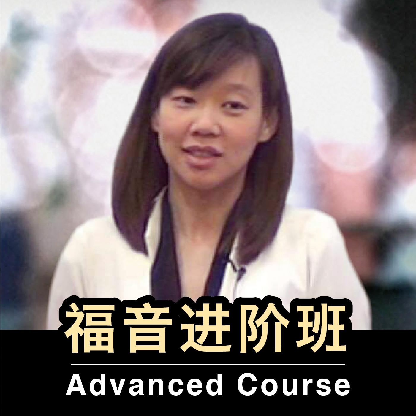 福音课程进阶班四讲(林慧君传道)[新加坡基督生命堂] 福音班讲道