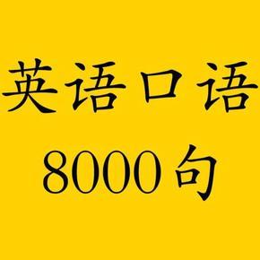英语学习:口语8000句-喜马拉雅fm