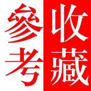 民国:斗鸡台盗宝挖出西周铜禁1