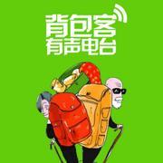 背包客有声频道