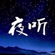 夜听频道-喜马拉雅fm