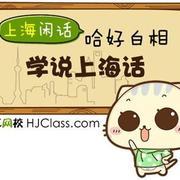 上海话基础班课程