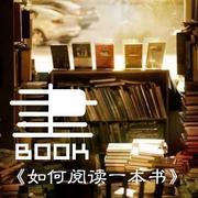 易仁永澄解读《如何阅读一本书》-02-第二章、第三章