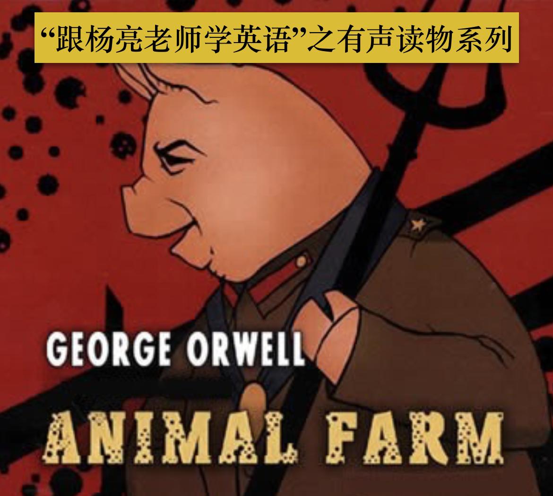 小说的故事主要讲述了农场的一群动物成功地进行了一