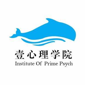 壹心理学院-喜马拉雅fm