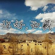 你好,西藏