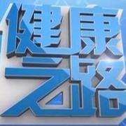 《健康之路》 20150131 国医大师看过敏(五)[高清版]