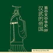 汉武的帝国