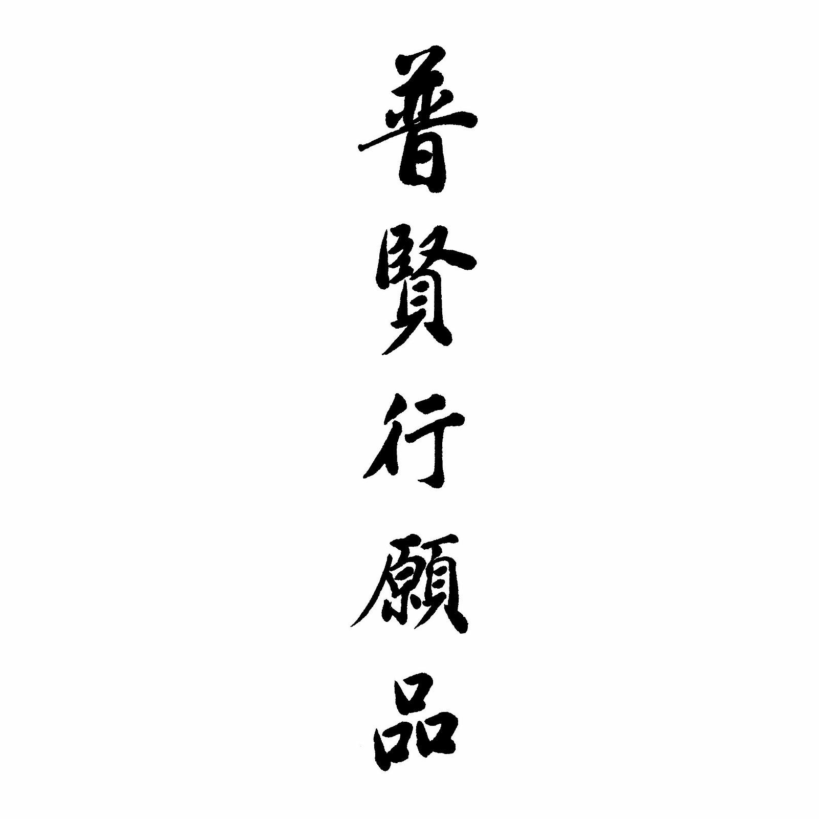 【徐醒民老师】普賢行願品