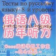 俄语专业八级听力