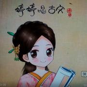 清唱古诗 渔歌子图片