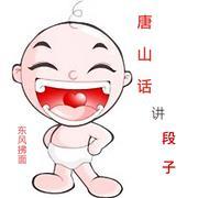 唐山话讲段子326期——小红谈健身——非著名段子演员晓东播讲