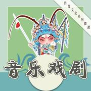 【唐颂教育】之中国音乐戏剧系列