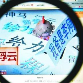 Daily Mandarin_Chinese Slang 中文俚语、网络语、成语