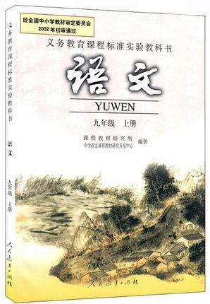 【人教版初中语文课本九年级上】在线收听