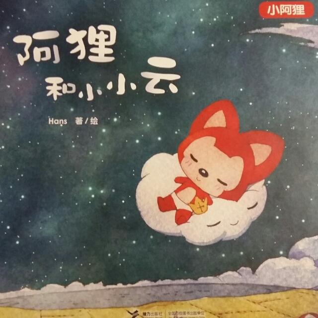 【阿狸和小小云】在线收听_专辑免费下载-喜马拉雅fm