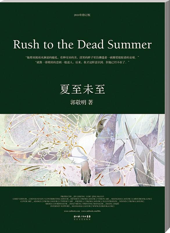 郭敬明小说《夏至未至》一 播音:栗子小姐