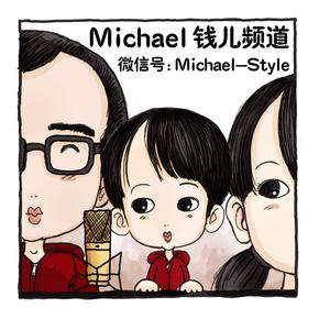 【Michael钱儿学诗词】在线收听_mp3下载_ 喜马拉雅官网104暑期打工