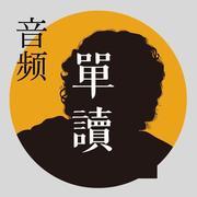 单读 Vol.74 重访丑陋的中国人