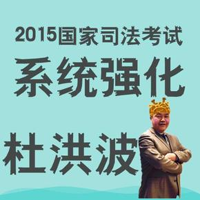 2015司法考试系统强化杜洪波-理论法