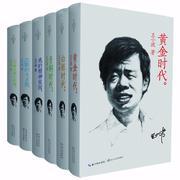 王小波文集《黄金时代》(每周一,四更新)