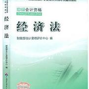 2015中级经济法基础班候永斌