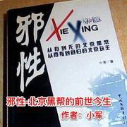 邪性-北京黑帮的前世今生 作者:小军