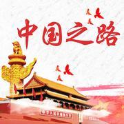 中国国情与发展——中国之路