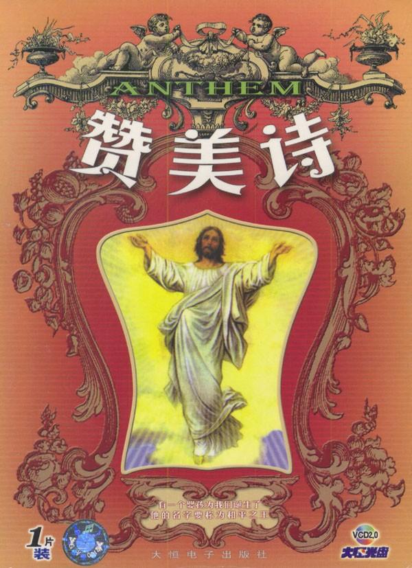 天主教圣歌