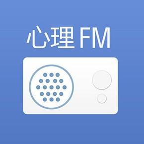 心理FM的默认专辑-喜马拉雅fm